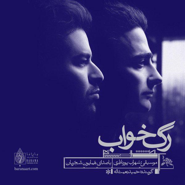 Homayoun Shajarian - Soundtrack 7