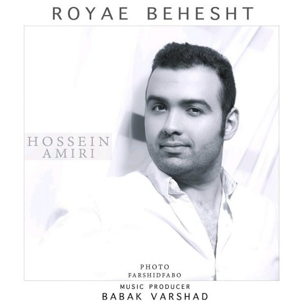 Hossein Amiri - Royae Behesht