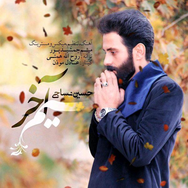 Hossein Nasaji - Sime Akhar