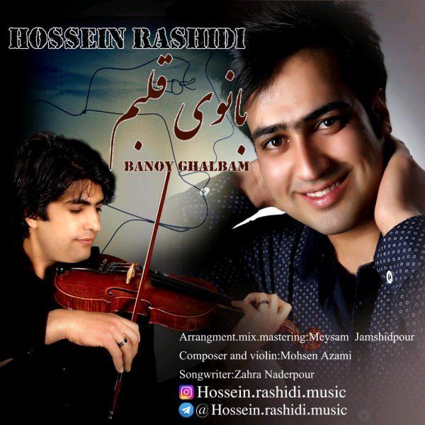 Hossein Rashidi - Banoy Ghalbam