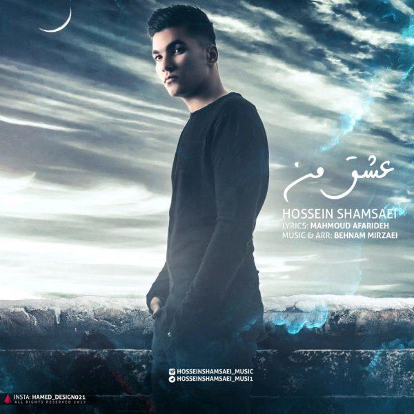Hossein Shamsaei - Eshghe Man