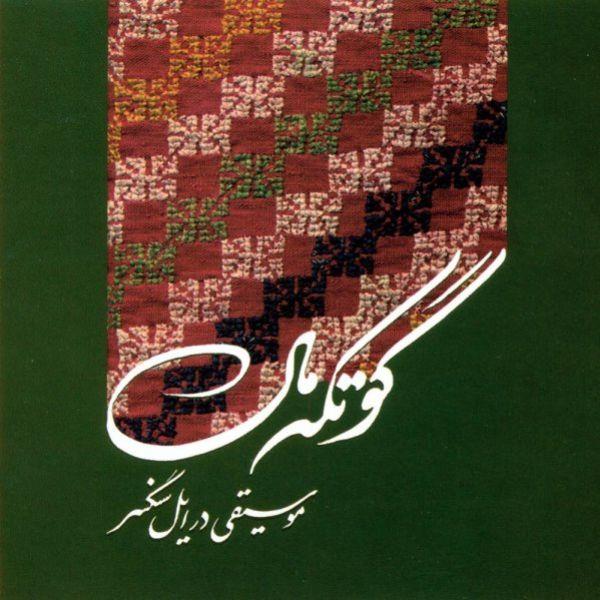 Hossien Pour Eskandarian - Gol Agha Khun