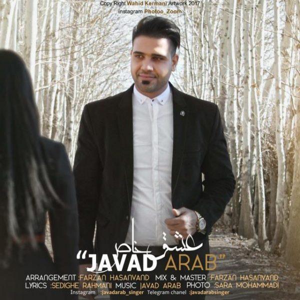 Javad Arab - Eshghe Khas