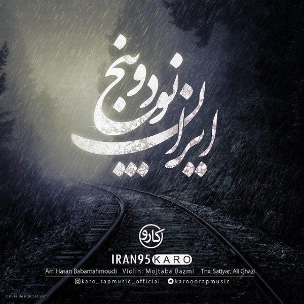 Karo - Iran95