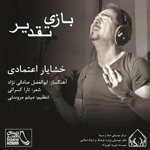 Khashayar Etemadi - Bazie Taghdir