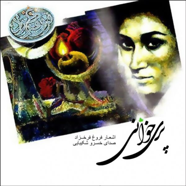 Khosro Shakibaei - Aftab Mishavad