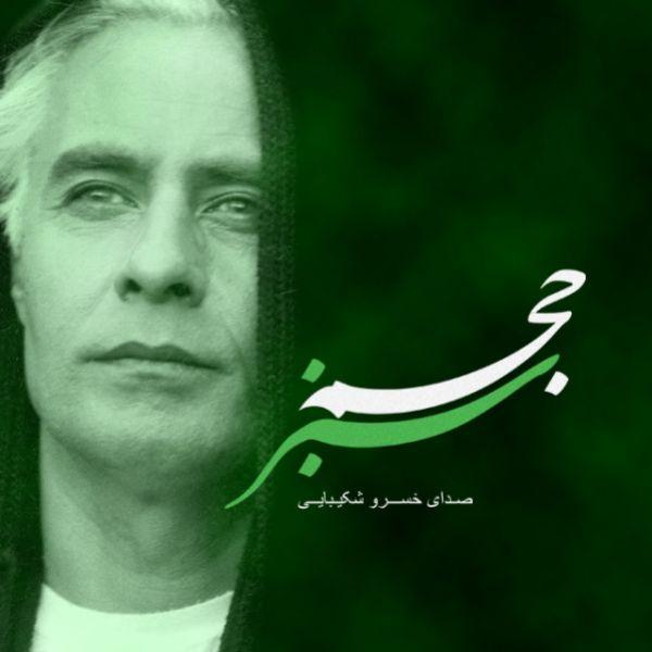Khosro Shakibaei - Be Baghe Hamsafaran