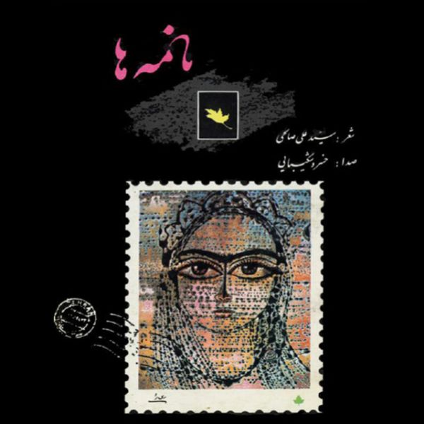 Khosro Shakibaei - Khasteam Khasteh