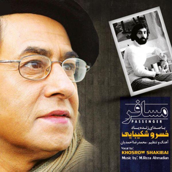 Khosro Shakibaei - Mosafer 5