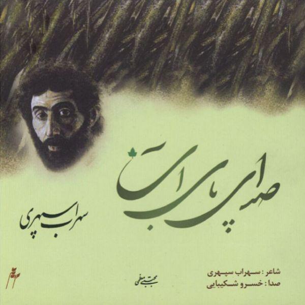 Khosro Shakibaei - Sedaye Paye Aab 01