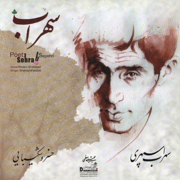 Khosro Shakibaei - Vahe Ei Dar Lahzeh
