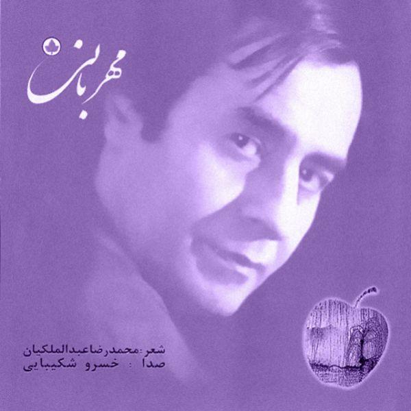 Khosro Shakibaei - Ziba