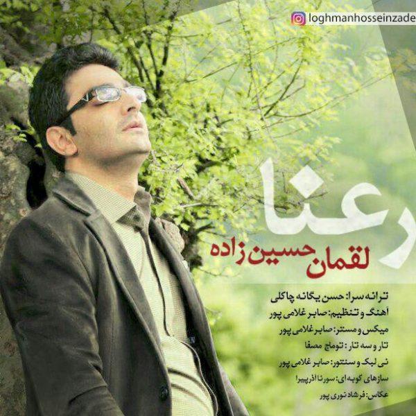 Loghman Hosseinzadeh - Rana