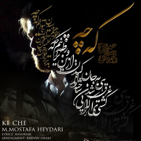M.Mostafa Heydari - Ke Che