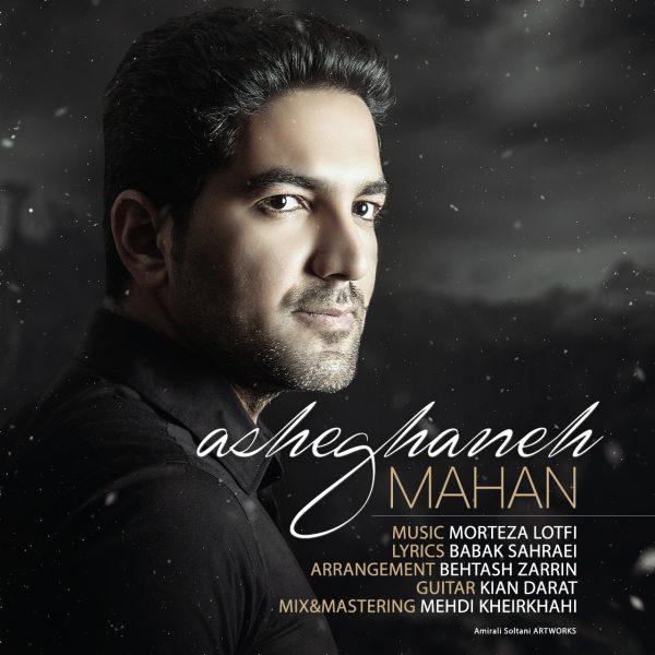 Mahan - Asheghaneh