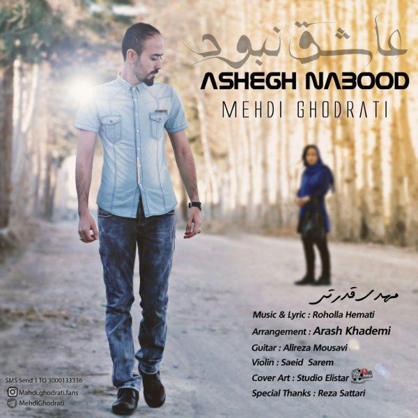 Mahdi Ghodrati - Ashegh Nabood