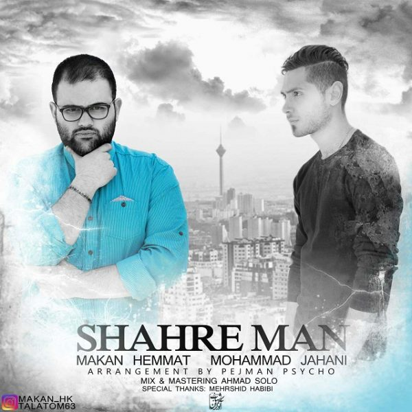 Makan Hemmat - Shahre Man (Ft Mohammad Jahani)