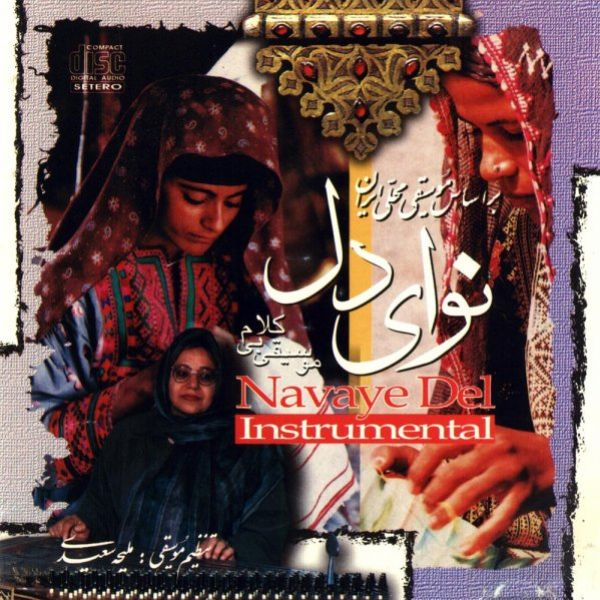 Malihe Saeedi - Aziz Beshineh Kenarom