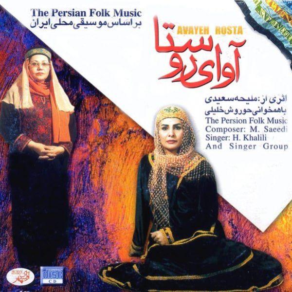 Malihe Saeedi - Miyone Eilom