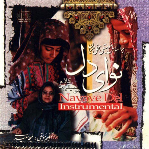 Malihe Saeedi - Tobeya
