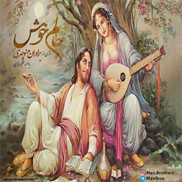 Man Brothers - Halom Khoshe