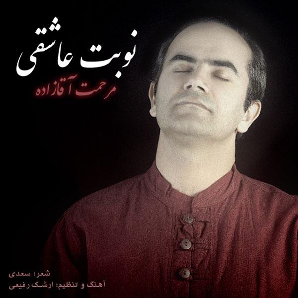 Marhamat Aghazadeh - Nobate Asheghi