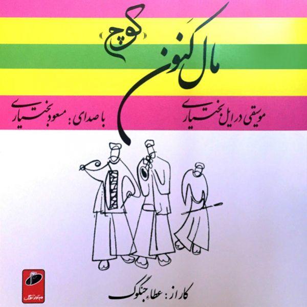 Masoud Bakhtiari - Sahargaahe Kouch