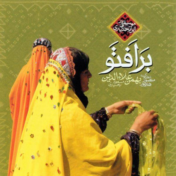Masoud Bakhtiari - Shoumah (Instrumental)