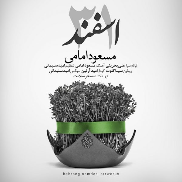 Masoud Emami - 31 Esfand