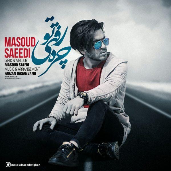 Masoud Saeidi - Chere Refti