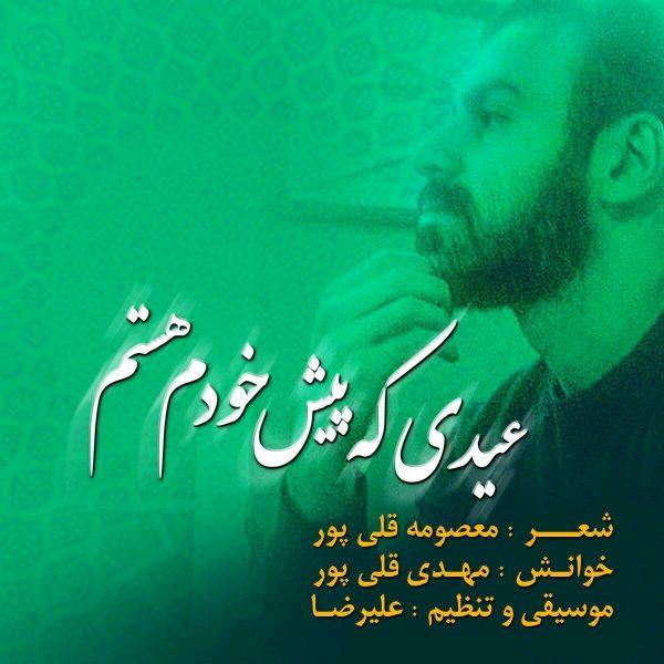 Mehdi Gholipoor - Eidi Ke Pishe Khodam Hastam