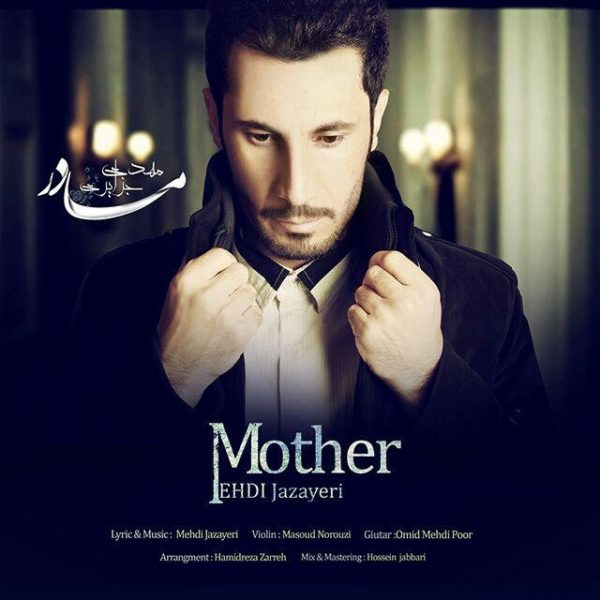 Mehdi Jazayeri - Mother