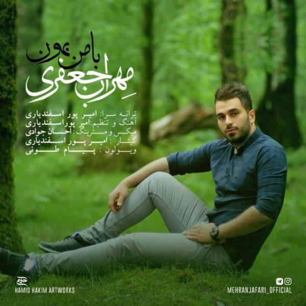 Mehran Jafari - Ba Man Bemon