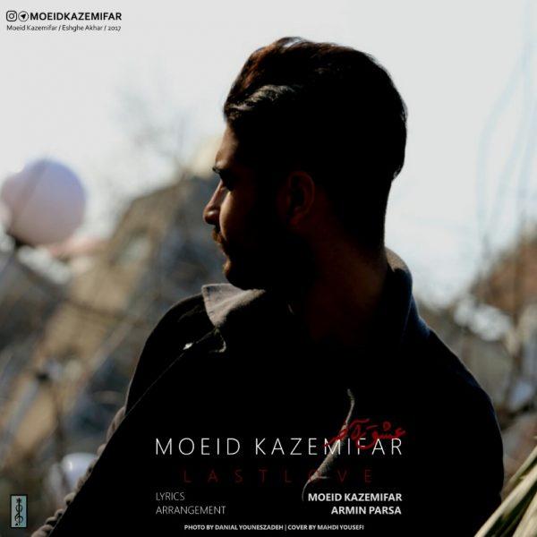Moeid Kazemifar - Eshghe Akhar