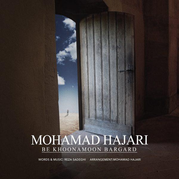 Mohamad Hajari - Be Khoonamoon Bargard