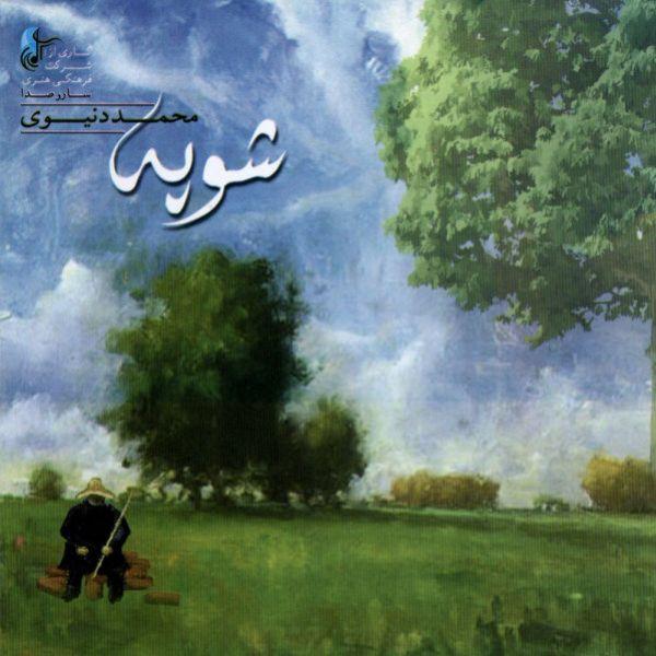 Mohammad Donyavi - Shope (Instrumental)