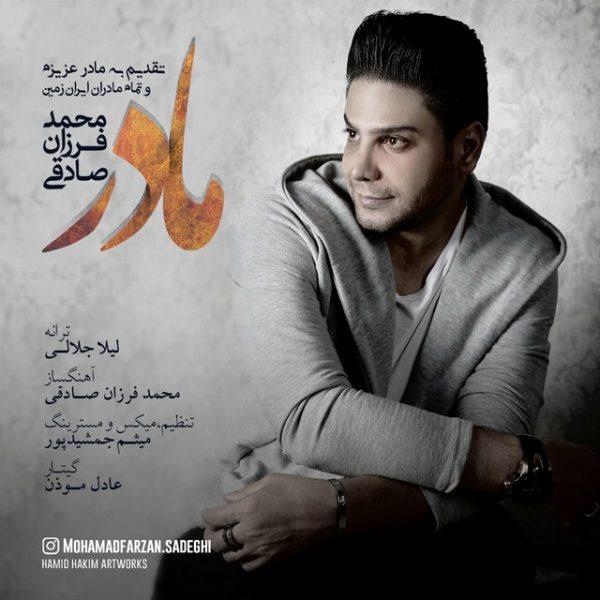 Mohammad Farzan Sadeghi - Madar
