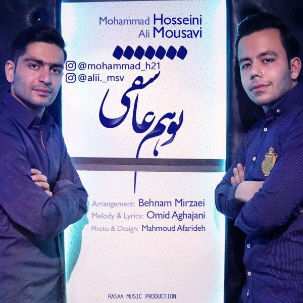 Mohammad Hosseini - To Ham Asheghi (Ft. Ali Mousavi)