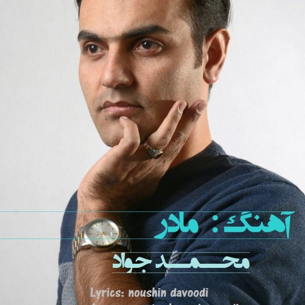 Mohammad Javad - Madar