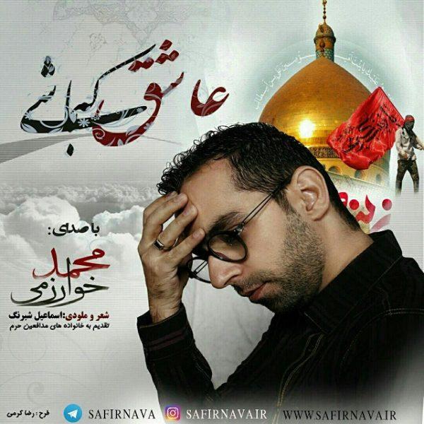 Mohammad Kharazmi - Ashegh Ke Bashi