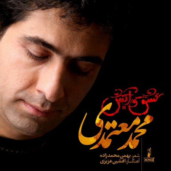 Mohammad Motamedi - Eshgho Atash