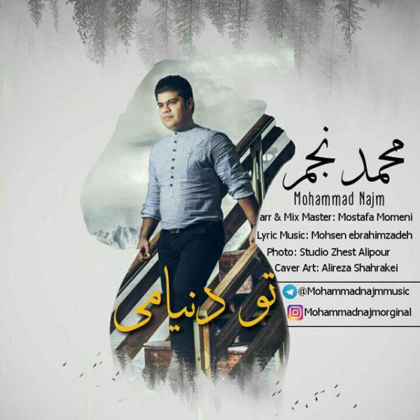 Mohammad Najm - To Donyami