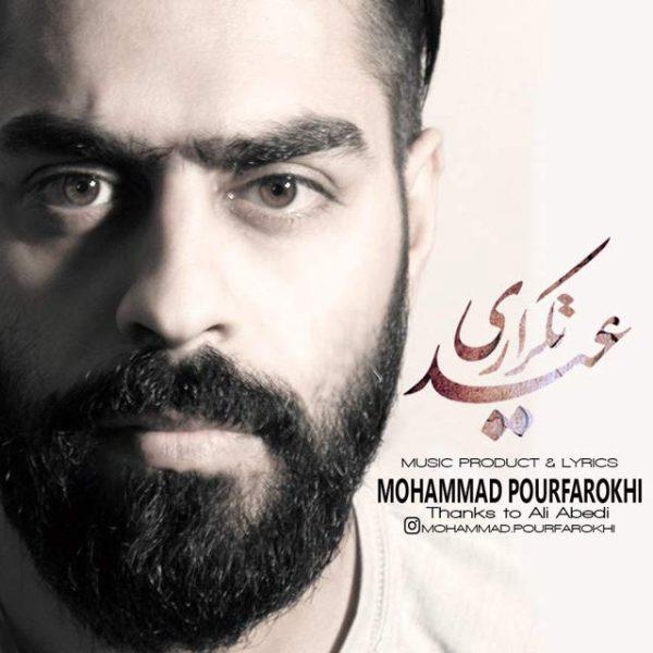 Mohammad Pourfarokhi - Eyde Tekrari