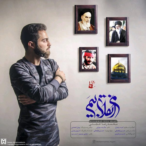 Mohammad Reza Hojjati - Man Enghelabiam