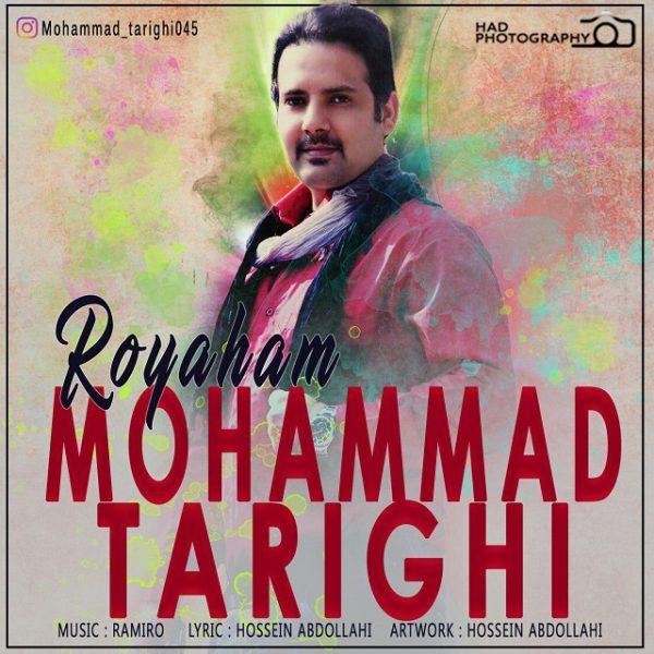 Mohammad Tarighi - Royaham