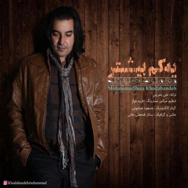 MohammadReza Khodabandeh - Ye Kam Bishtar