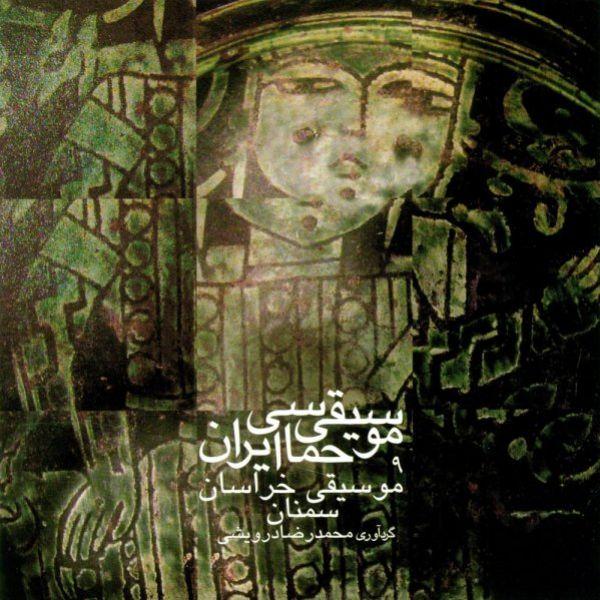 Mohammadreza Darvishi - Asbe Chubi