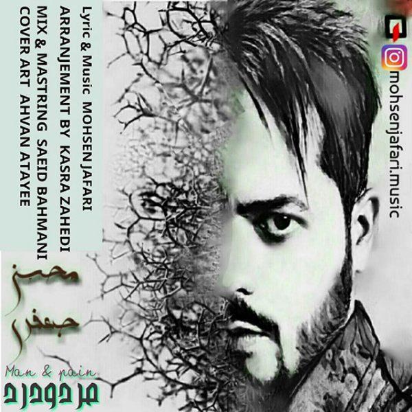 Mohsen Jafari - Mardo Dard