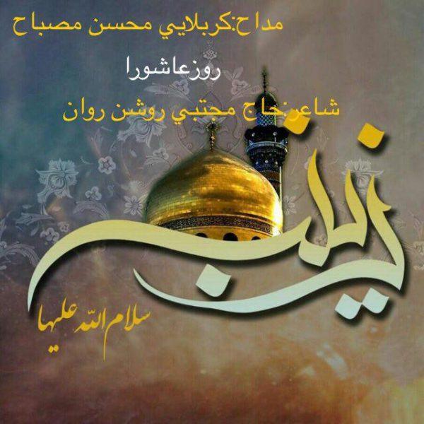 Mohsen Mesbah - Rooze Ashoora