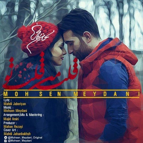 Mohsen Meydani - Ghalbe Man Ghalbe To